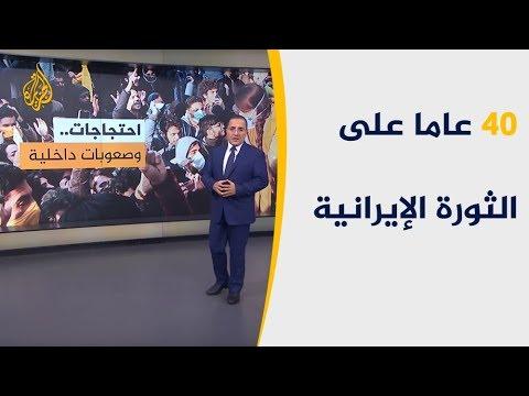 ????ما تداعيات الثورة الإسلامية على إيران بعد 40 عاما؟  - 11:54-2019 / 2 / 11