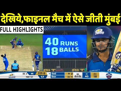 IPL 2020: MI VS DC Final Match Highlights: Mumbai Indian vs Delhi Capitals | Match 60 | Rohit Sharma