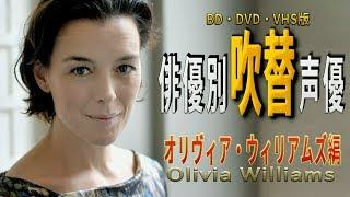 俳優別の吹き替え声優 第420弾は オリヴィア・ウィリアムズ 編です ソフ...