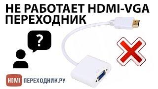 HDMI-VGA перехідник не працює? Вихід знайдений!