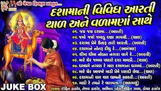 Dashama Ni Aarti Thad Ane Vadamana Shathe Dashama New Song Gujarati Devotional Song