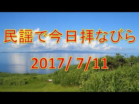 【沖縄民謡】民謡で今日拝なびら 2017年7月11日放送分 ~Okinawan music radio program