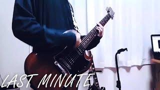 【Guitar】LAST MINUTE / [ALEXANDROS] ギター弾いてみた【Cover】