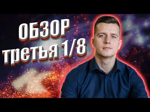 КОСЯКОВобзор. ТРЕТЬЯ 1/8 Высшей лиги КВН 2021 года!