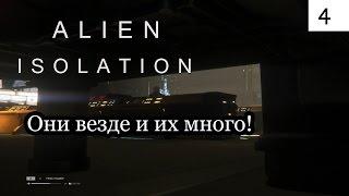 Alien Isolation  c Борном - #4 - Их много!(Чужой вернулся, и нам пора прятаться! Всё это можно увидеть со мной! Вы сделаете мне приятно перейдя сюда:https:..., 2014-11-10T16:01:39.000Z)