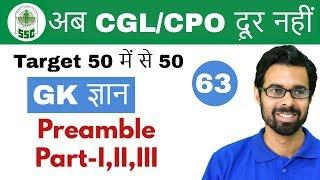 6:00 PM GK ज्ञान by Bhunesh Sir| Preamble Part-I,II |अब CGL/CPO दूर नहीं |Day #63