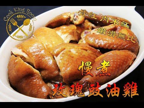 蘇肥慢煮 玫瑰 豉油雞 超滑! - Sous Vide Soy Sauce Chicken with Rose Rice Wine