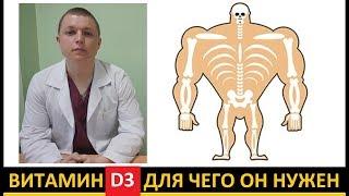 Вітамін д3 (Vitamine D3) для чого він потрібен і інструкція по застосуванню