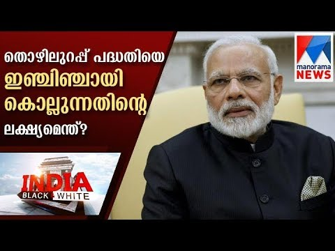 What is the goal of killing NREGS program? |India Black and White | Manorama News