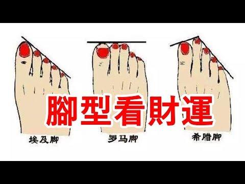 腳趾算命:腳趾形狀看你一生運勢,這樣的腳趾會窮三代,希望你不是!
