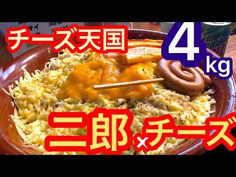 【大食い】チーズまみれの超高カロリーラーメン4kg!チーズと豚で幸せ【三年食太郎】