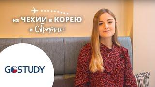 Обучение в Чехии + программа обмена студентами и учеба в Южной Корее. Отзыв студентки GoStudy.