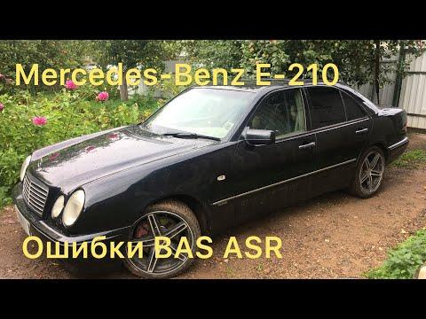 Мерседес W210 Ошибки BAS ASR Решение проблемы