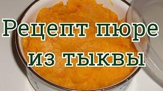 Рецепт пюре из тыквы
