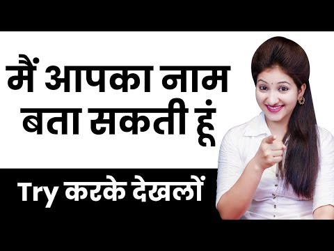 मैं आपका नाम बता सकती हूं | I Will Guess Your Name | 15 August Special | Rapid Mind | Reshma Wanole