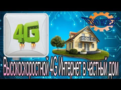 Высокоскоростной 4G интернет в частный дом