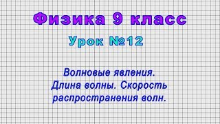 Физика 9 класс (Урок№12 - Волновые явления. Длина волны. Скорость распространения волн.)