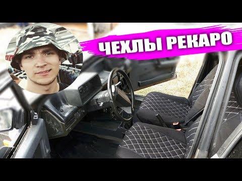 ЧЕХЛЫ РЕКАРО В ВАЗ 2109!