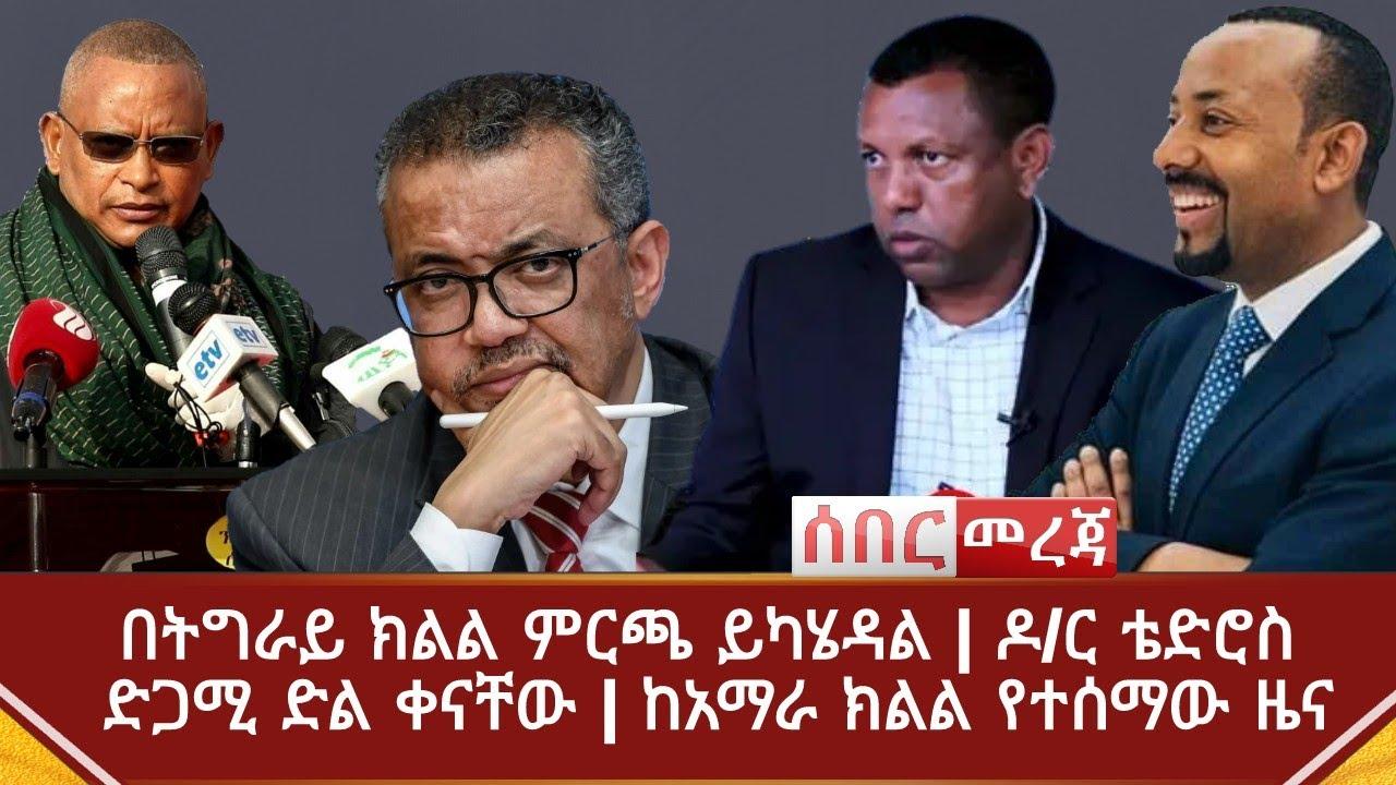 News update from Amhara Region
