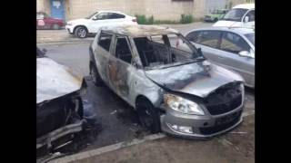 Поджог автомобилей город Волгоград
