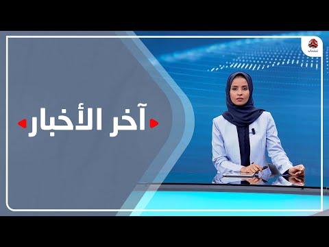 اخر الاخبار | 19 - 09 - 2021 | تقديم صفاء عبدالعزيز | يمن شباب