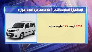 هذا هو فارق سعر استيراد سيارات Diesel أقل من 3 سنوات مع نظيرتها بالسوق المحلية