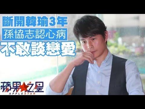 【蘋果之星】「生不出來沒辦法」 孫協志痛揭離婚韓瑜內幕   蘋果娛樂