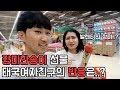 [ENG SUB] 한국여자 홍콩남자의 국제연애🇰🇷🇭🇰( 홍콩에서 데이트, 페닌슐라호텔, 홍콩맛집 ) ㅣ ...