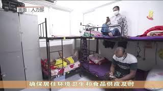 【冠状病毒19】政府成立跨部门工作小组援助客工