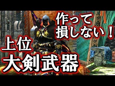【MHX】作って損しないおすすめ上位大剣武器【紹介動画】