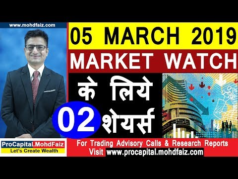 05 March 2019 Market Watch के लिये 02 शेयर्स | Latest Share Market Tips