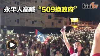 永平演讲聚五千人 希盟筹得1万6