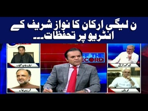 Off The Record - 17th May 2018 - Ary News