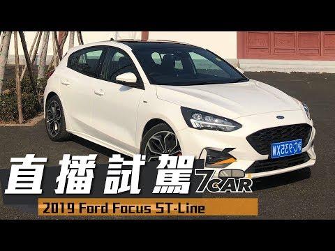 【直播試駕】2019 Ford Focus MK4   上海市直擊