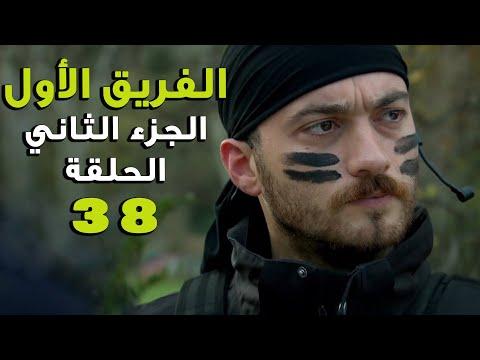 مسلسل الفريق الأول ـ الحلقة 38 الثامنة والثلاثون كاملة ـ الجزء الثاني Al Farik El Awal 2 HD