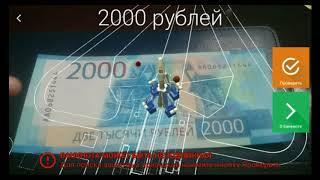 Как проверить новые 200 и 2000 рублей.
