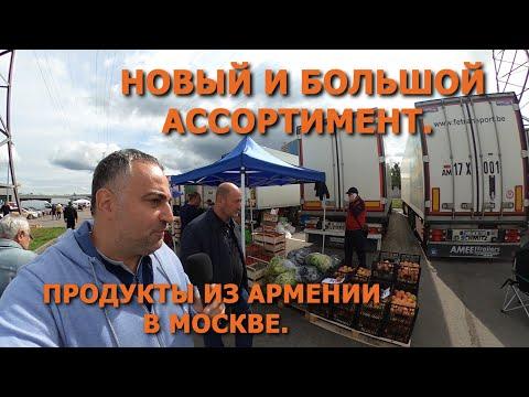 Новый ассортимент из АРМЕНИИ в Москве.