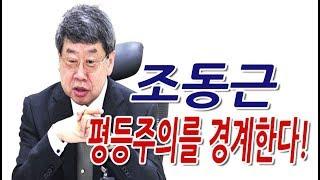 신의한수 생방송 1월 6일 / 조동근 교수, '평등주의 국가개입주의'를 경계한다!