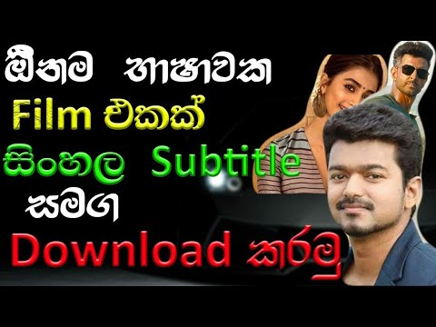 Download How to download films with sinhala subtitles - Subtitles download for movies #subtitles #sinhala