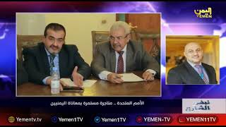 الأمم المتحدة.. متاجرة مستمرة بمعاناة اليمنيين