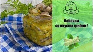 Кабачки со вкусом грибов! Лучшие рецепты из кабачков! / Вкусные рецепты