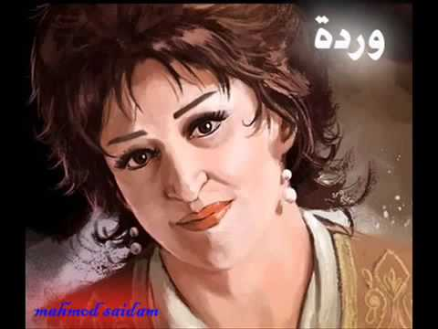 chanson warda eyyam mp3