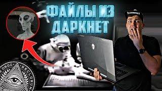 Исследуем Даркнет В Поисках Пришельцев Расследование Миллионера