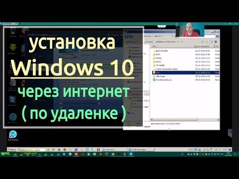 Установка Windows 10 через интернет [ по удаленке - Team Viewer ]