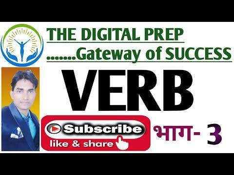 Verb part-3 (Christopher sir outlook academy)