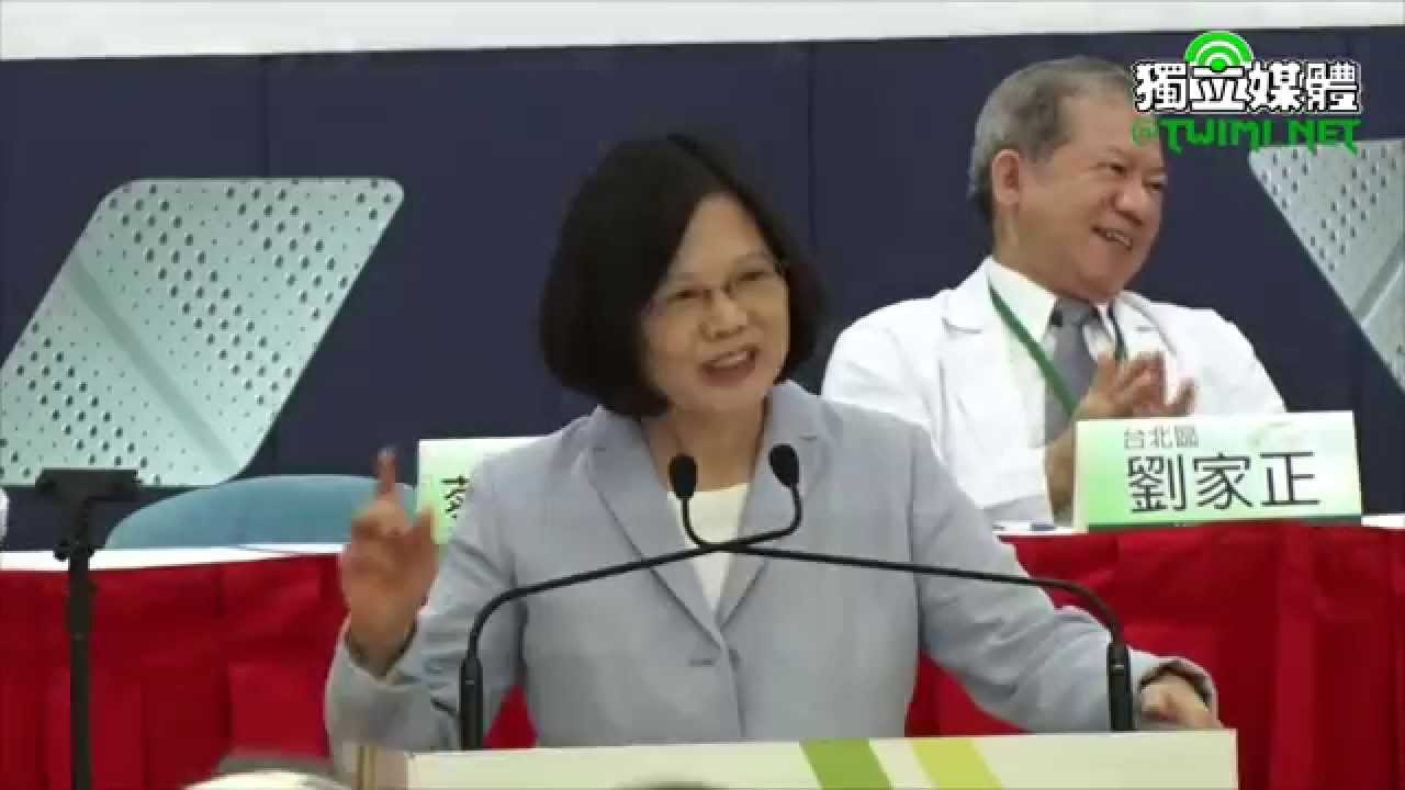 宣誓三大醫療政見 蔡英文:不會把專業當作政治的籌碼 - YouTube