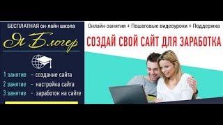 """Онлайн школа  """"Я Блогер"""", создание сайтов и заработок в интернет.  Обзор курса."""