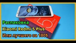 Розпакування Xiaomi Redmi 5 Plus 4/64Гб - або кращого за 180$!!! (А також чохол від Nillkin)