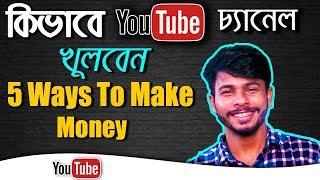 Comment Créer une chaîne YouTube Bangla 2019 ll 5 Meilleures Façons de Faire de l'Argent sur YouTube-Arefin Taher