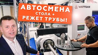 Металлорез WATTSAN 1530 ROTATORY TABLECHANGE. Презентация станка на выставке «Металлообработка-2019»